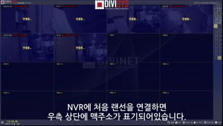 [NVR 1화] NVR 네트워크 설정하기