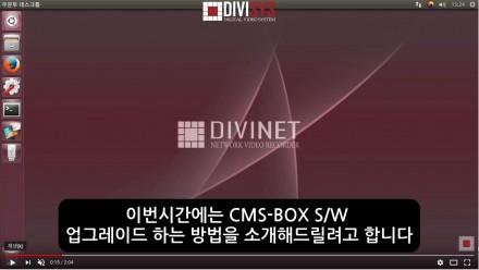 [CMS 1화] CMS BOX 프로그램 업그레이드하기